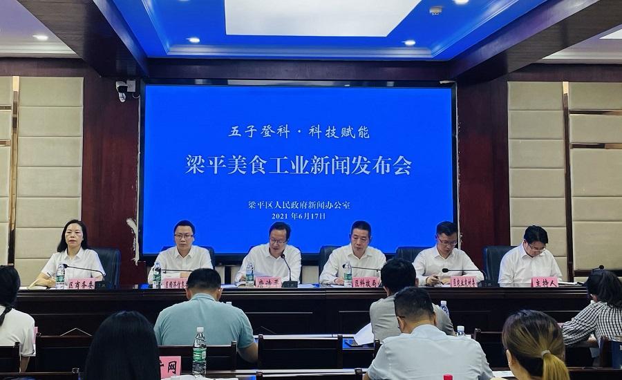 科技赋能 梁平组团参加中国(成渝)美食工业博览会