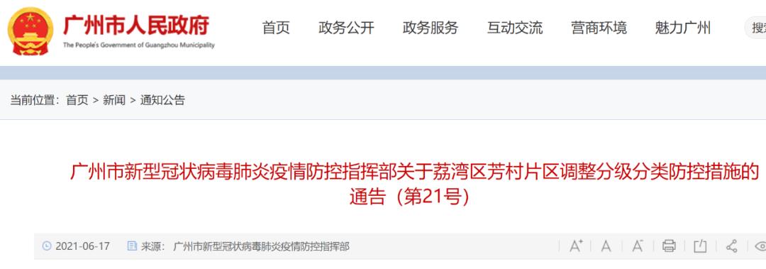 广州外来人口比例_广州一片区防控措施调整:现有人员不离开,外来人员不进入