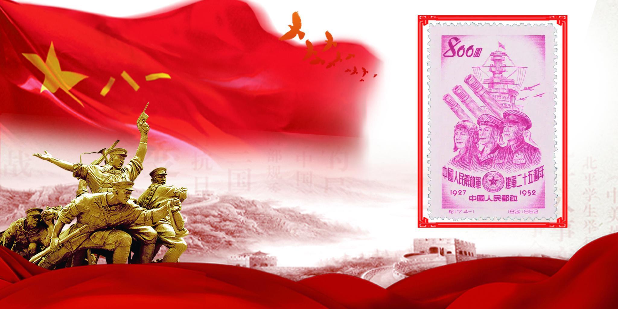 纪17《庆祝中国人民解放军建军二十五周年》纪念邮票赏析