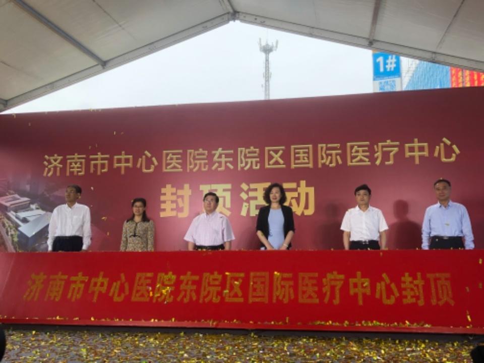 济南市中心医院东院区建设最新动态:国际医疗中心封顶