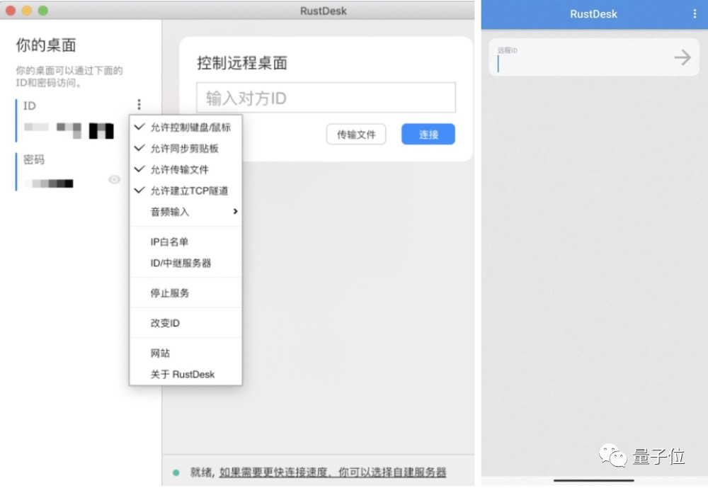 中国程序员开发的远程桌面RustDesk:多平台可用 大小只有9MB的照片 - 7