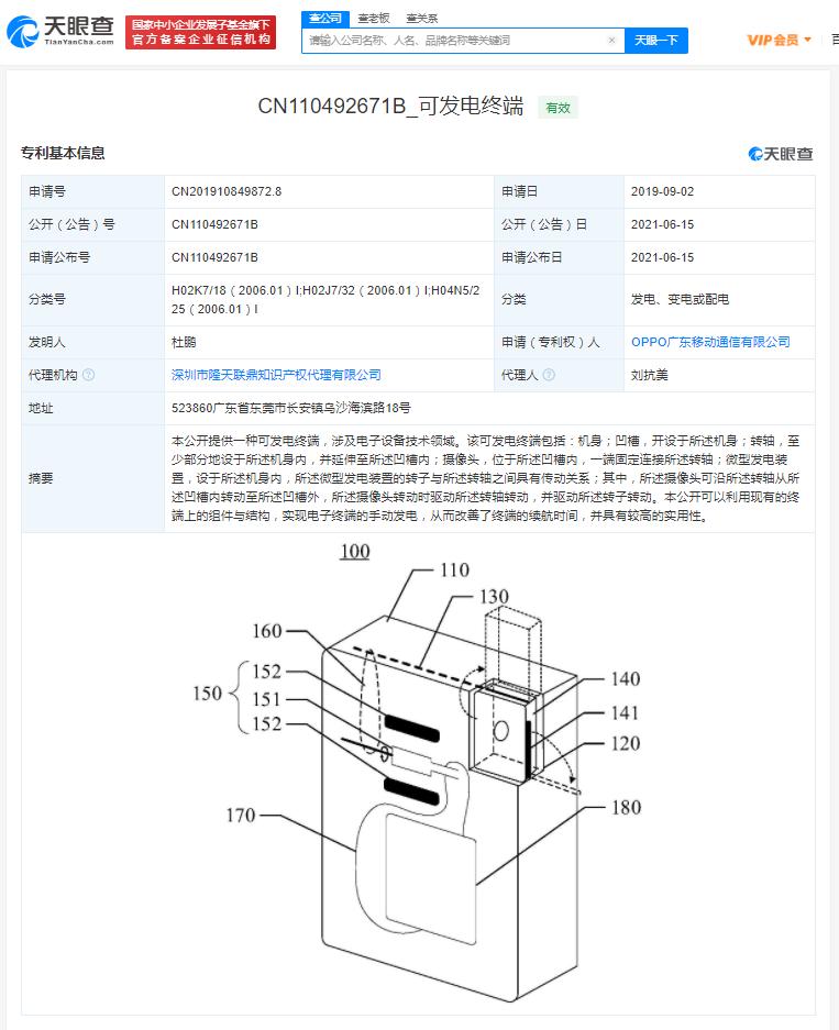 "OPPO获""可发电终端""专利授权 可改善电子终端续航时间"