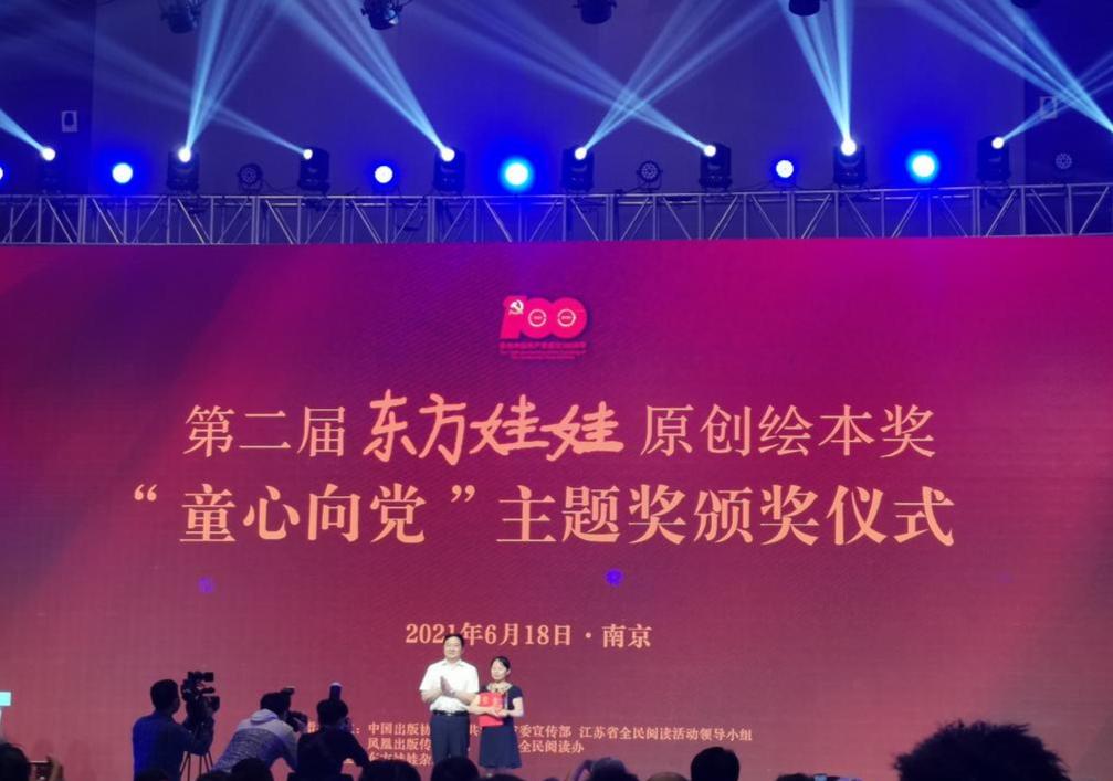 """第二届东方娃娃原创绘本奖""""童心向党""""主题奖南京颁奖"""