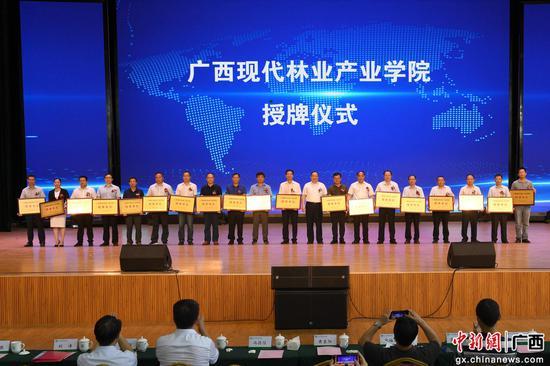 广西现代林业产业学院成立 促产教融合发展
