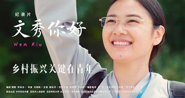 脱贫攻坚楷模黄文秀牺牲2周年,纪录片《文秀,你好》上线