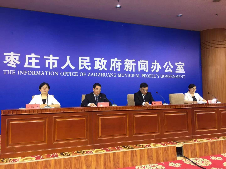 """2021中国(枣庄)资本赋能""""工业强市 产业兴市""""大会将于6月21日召开"""