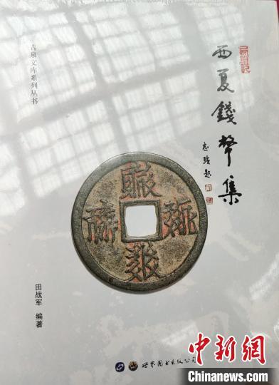 甘肃武威发行《西夏钱币集》 填补中国古钱币西夏钱币研究空白