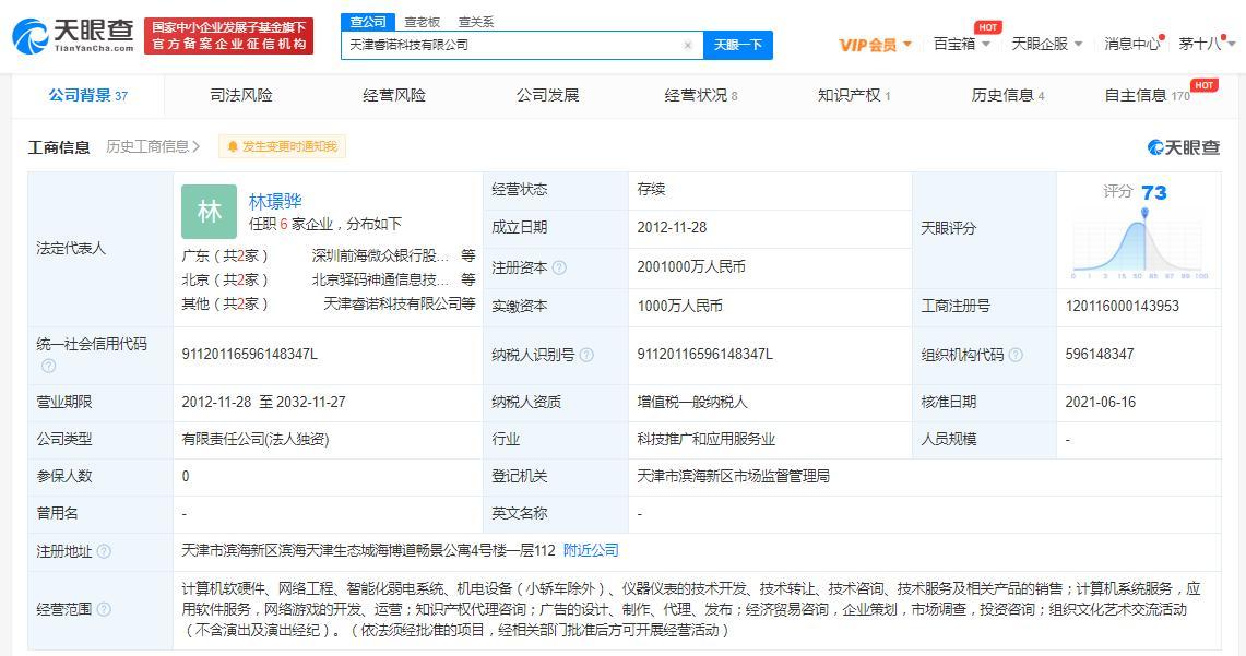 天津睿诺科技注册资本增至200亿 疑似实际控制人为马化腾