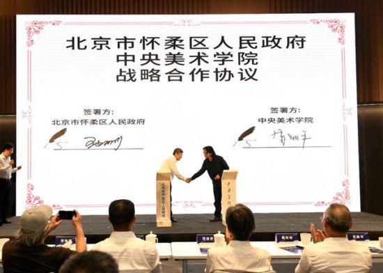 怀柔区与中央美院签约共建科技艺术融合发展高地