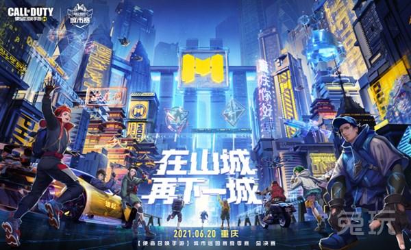 《使命召唤手游》城市巡回赛总决赛6月19日正式开燃!