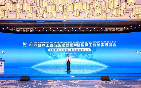 2021世界工业与能源互联网暨国际工业装备博览会开幕