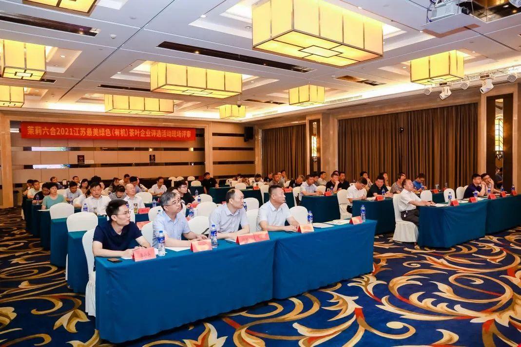 2021年度江苏最美绿色(有机)茶业企业评选在宁举办
