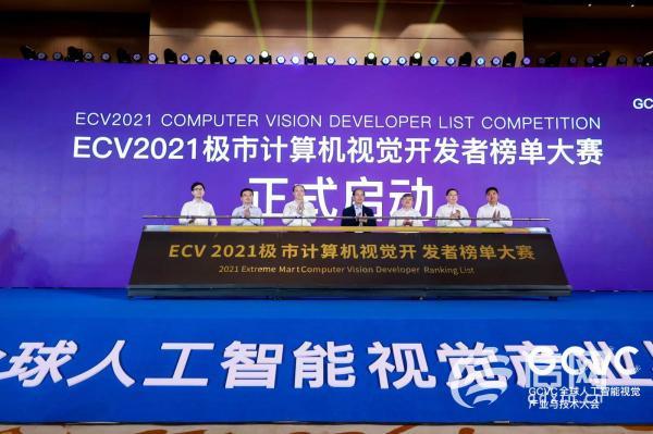 西海岸新区:GCVC全球人工智能视觉产业技术大会举行
