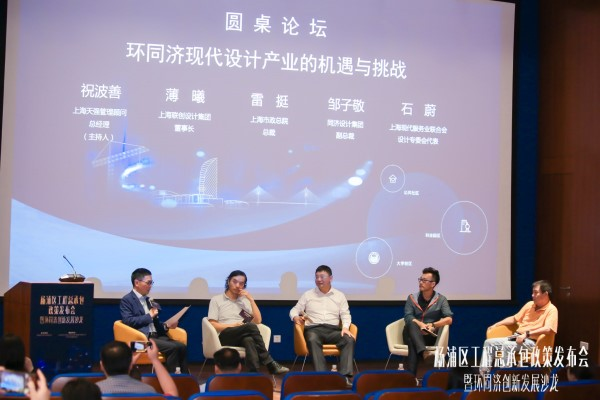 环同济知识经济圈发展再添强助力,上海首个区域性促进工程总承包发展支持政策在杨浦出台