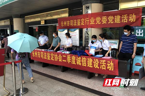 永州市司法局:夯实信用体系 建设人民满意司法鉴定