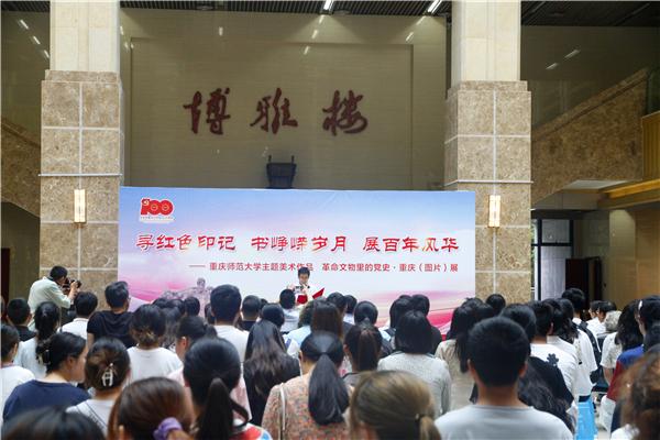 重庆师范大学主题美术作品展暨革命文物里的党史·重庆(图片)展开展