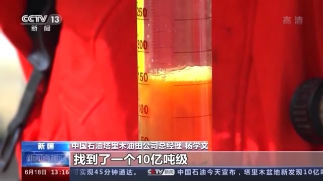 塔里木盆地重磅新发现:10亿吨级超深大油气区
