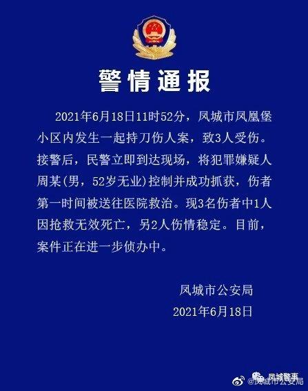 辽宁凤城发生一起持刀伤人案致1死2伤 警方:犯罪嫌疑人已被抓获