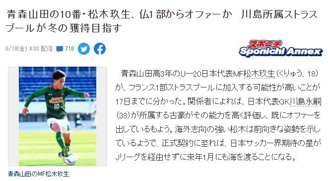 日媒:青森山田18岁松木玖生可能留洋法甲,曾被评价强过柴崎岳