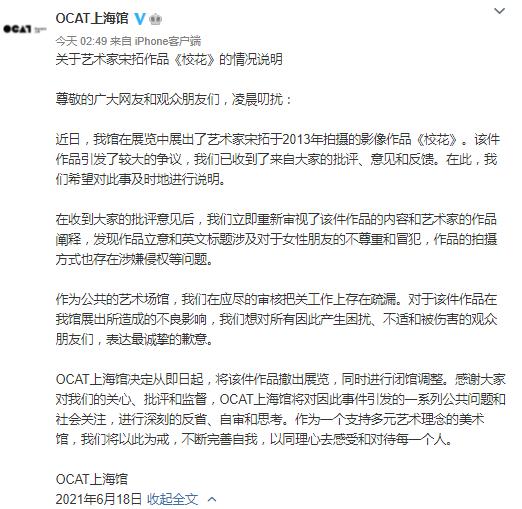 展出偷拍女性的影像作品,上海一艺术馆致歉:闭馆调整