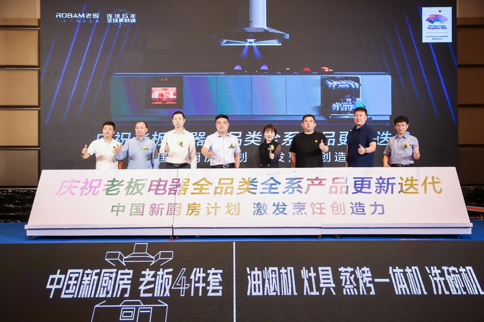 老板电器中国新厨房全系产品迭代发布会在青岛召开