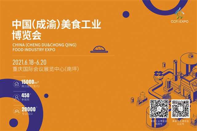 中国(成渝)美食工业博览会今日启幕