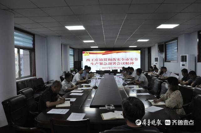 认清形势强化落实,枣庄市西王庄镇召开安全生产紧急部署会议