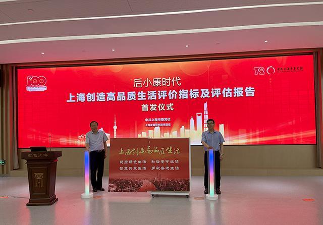 报告:上海居民生活品质部分领域已达到或接近发达国家水平