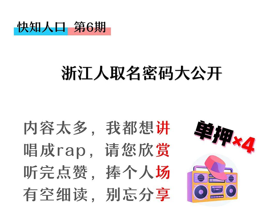 浙江人取名Top10最新出炉!这个姓名,冲上榜首