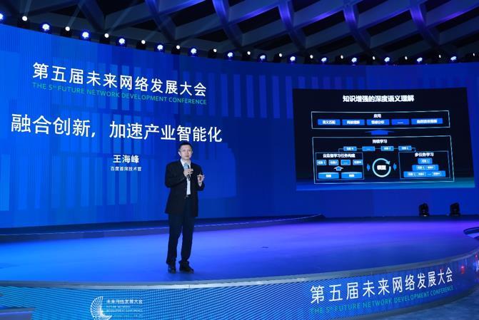 百度CTO王海峰提AI发展新特点:融合创新 降低门槛
