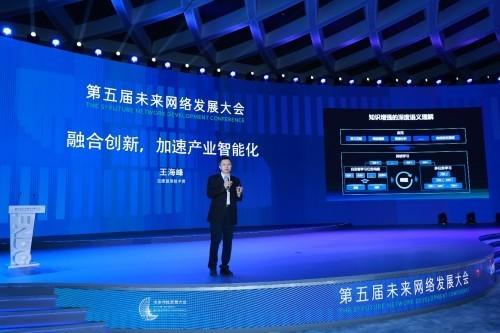 第五届未来网络发展大会开幕,百度CTO王海峰阐述AI发展新特点
