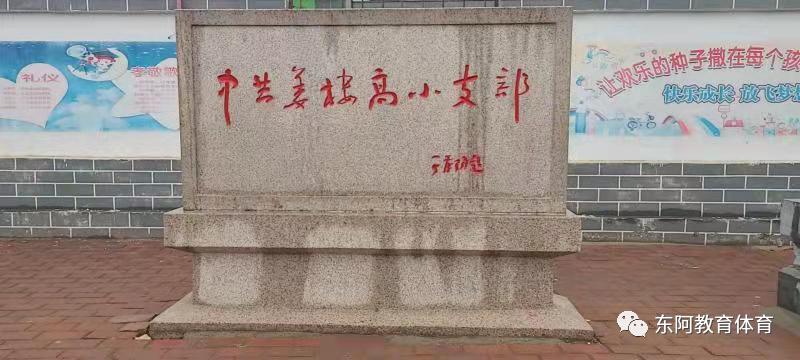 打卡红色教育│聊城东阿县姜楼镇中心小学,一块石碑诉说着...