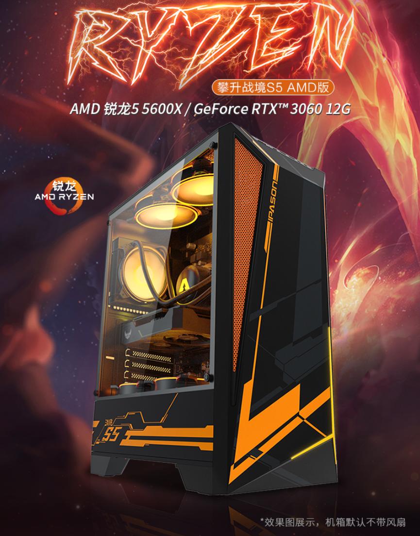 攀升战境 S5 AMD 主机 618 特惠:R5-5600X+RTX 2060,到手 7299元
