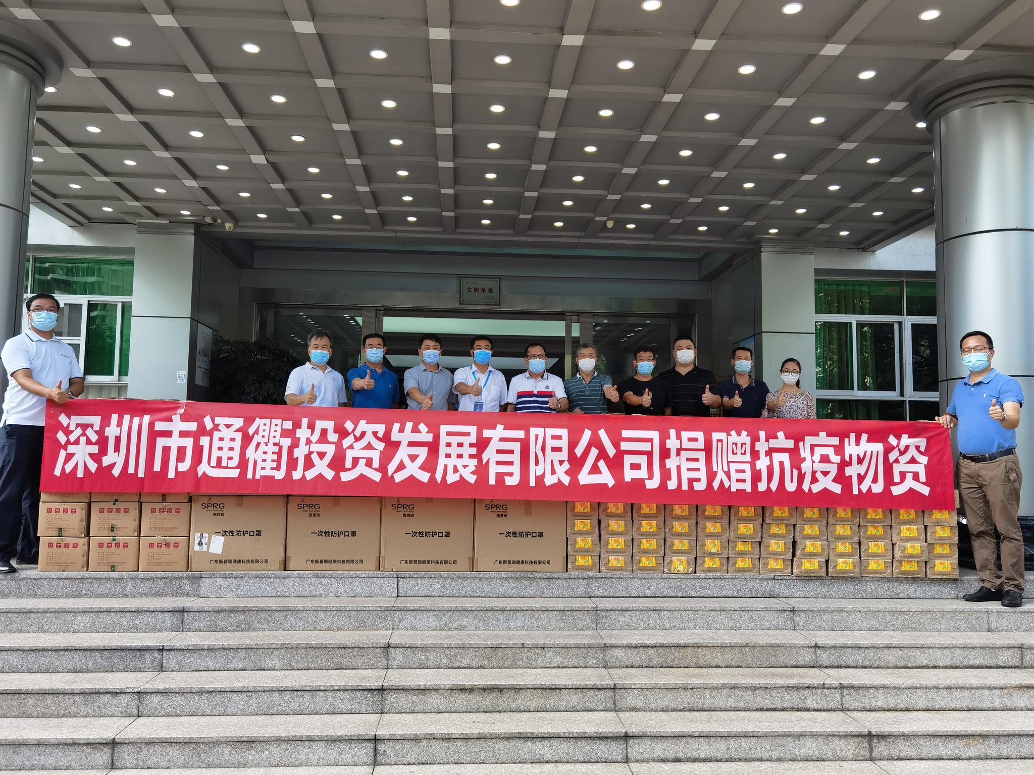 市政协委员周文清携爱心企业向盐田街道捐赠防疫及生活物资