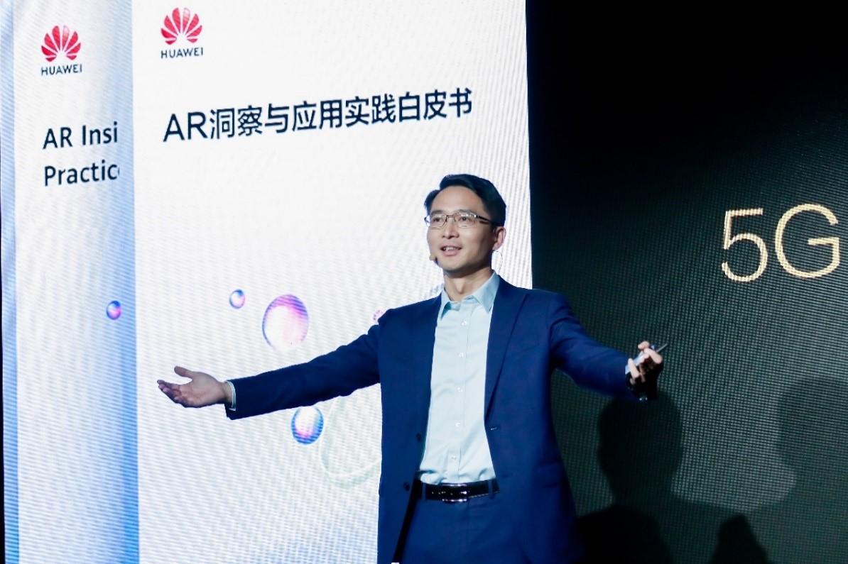华为发布《AR洞察与应用实践白皮书》呼吁促进5G+AR产业链繁荣