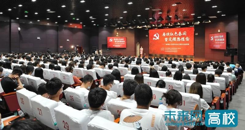 渤轻集团传承红色精神主题党课在天津轻工职业技术学院举办
