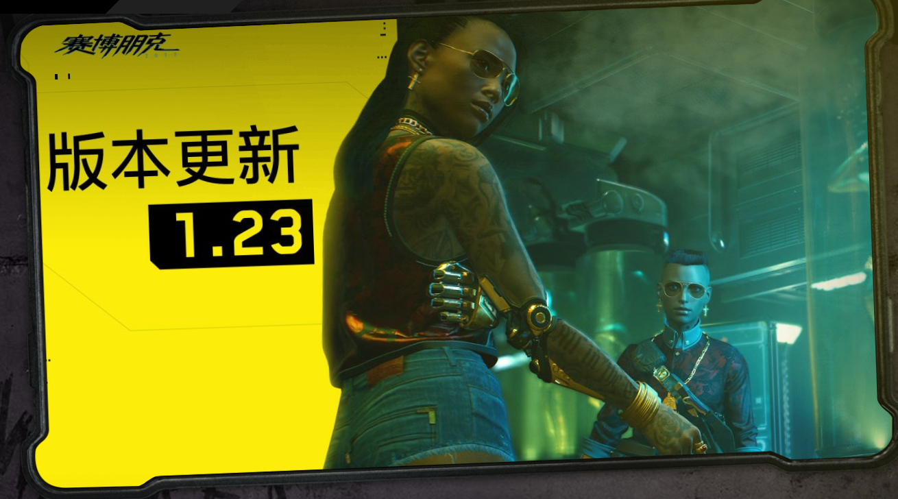 《赛博朋克 2077》发布 1.23 更新:修正任务和画面,减少崩溃