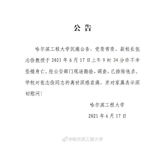 哈尔滨工程大学副校长坠亡,警方排除他杀