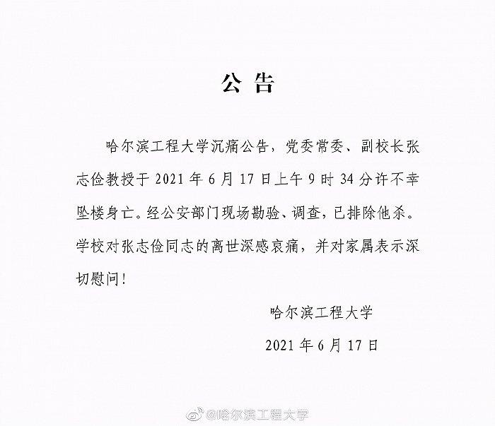 哈尔滨工程大学副校长张志俭坠楼身亡,警方排除他杀