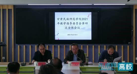 甘肃民族师范学院召开教学指导委员会第四次会议暨学位评定委员会第九次会议