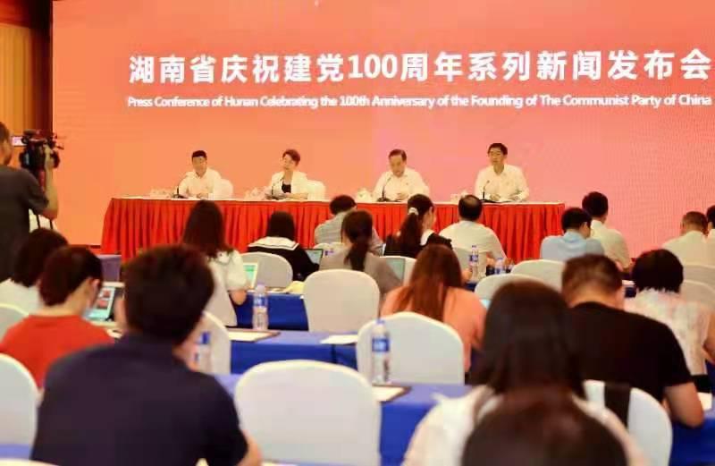 """全省党员总数达406.7万名,""""湖南省庆祝建党100周年系列新闻发布会""""党的建设专场举行"""