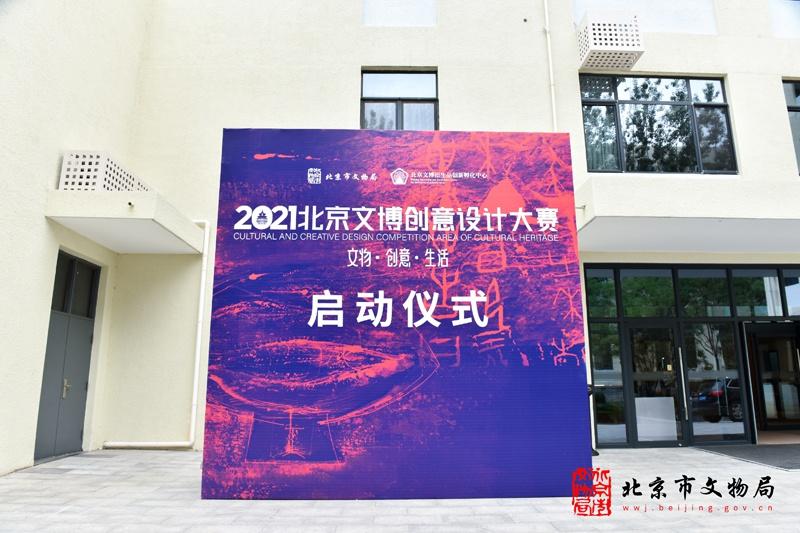 """助力建设""""博物馆之城"""" 2021北京文博创意设计大赛正式启动"""