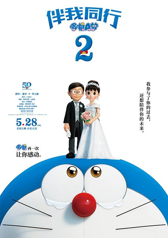 《哆啦A梦:伴我同行2》 :献给在成长中挣扎的你