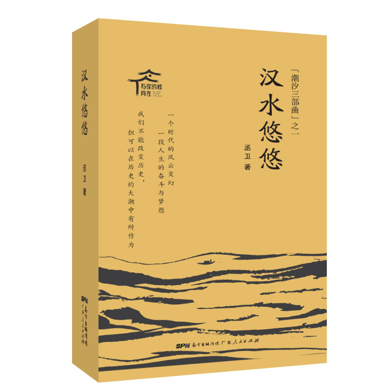 读丞卫长篇小说《汉水悠悠》:大时代里的微小命运