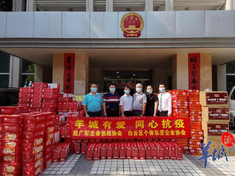 疫情以来,赵广军生命热线协会捐赠物资总额逾200万元