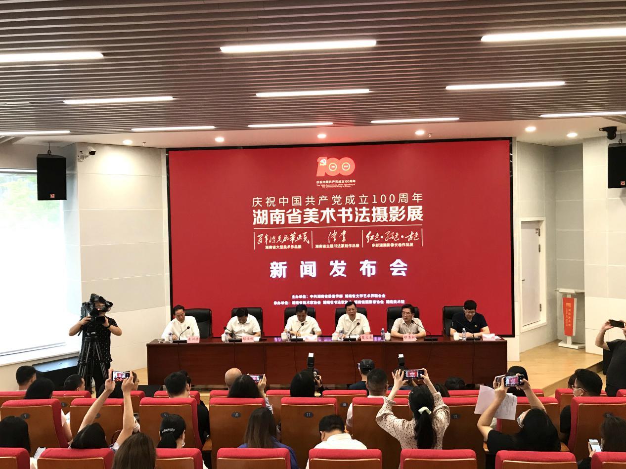 """""""庆祝中国共产党成立100周年湖南省美术书法摄影展""""6月30日在湖南美术馆开幕"""