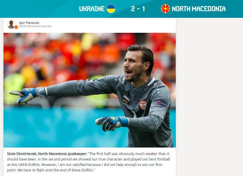 """不敌奥地利队 北马其顿队将帅满意""""半场好球"""""""