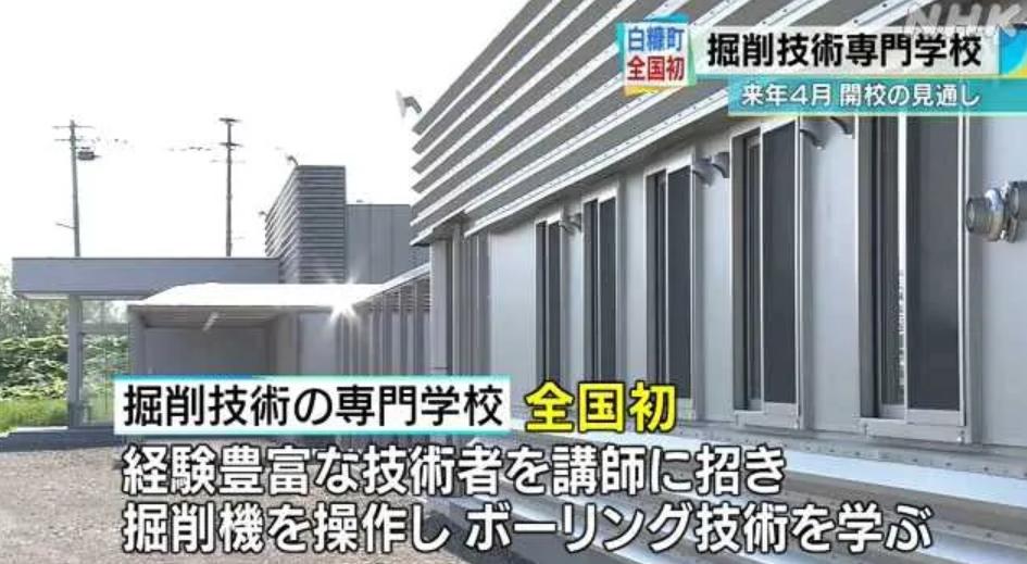 """日本首家挖机专科学校明年开学 山东蓝翔四万块可获""""大专文凭""""?"""