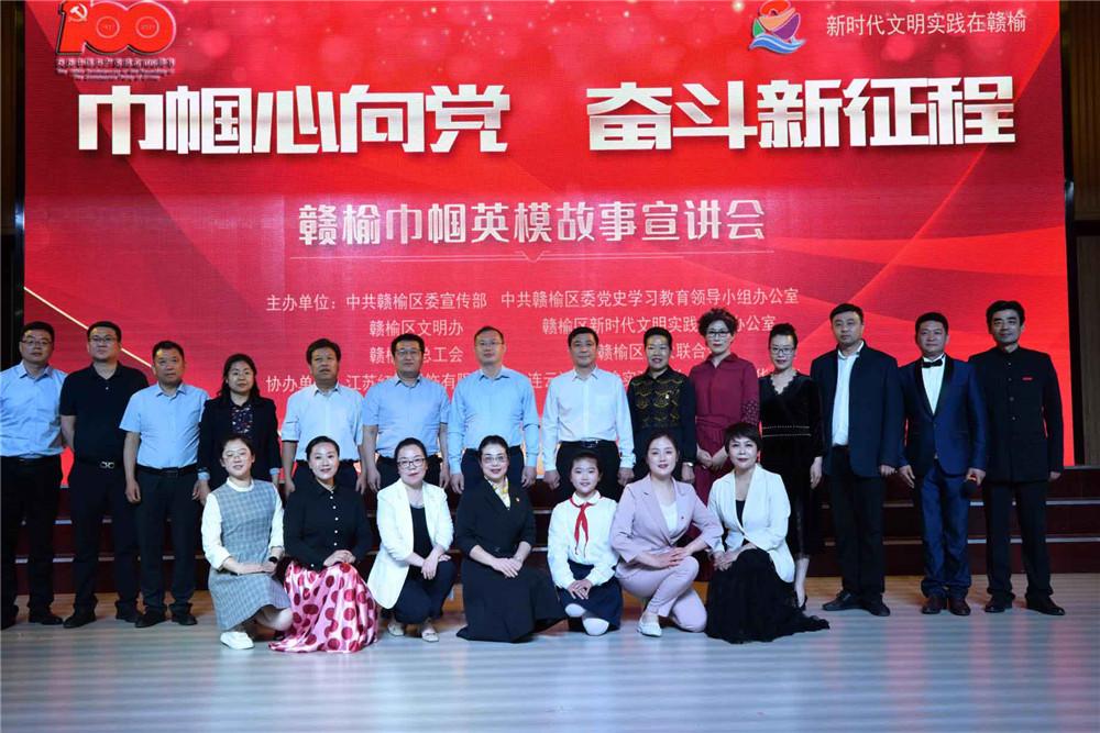 连云港赣榆区妇联围绕党史学习教育 增强意识形态信仰信念信心