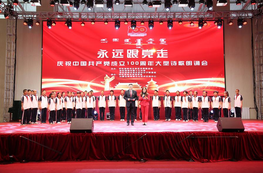 永远跟党走 ——庆祝中国共产党成立100周年大型诗歌朗诵会在呼和浩特市第十九中学举行